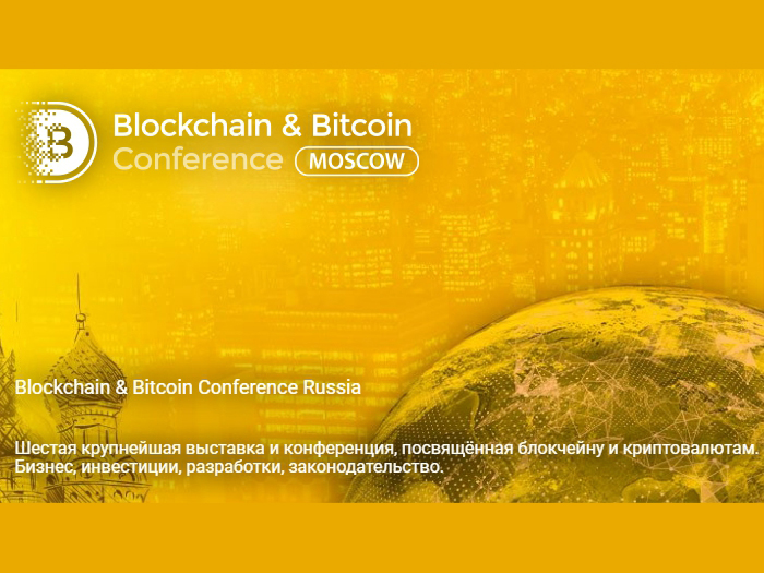 Blockchain and Bitcoin Conference Moscow 2017